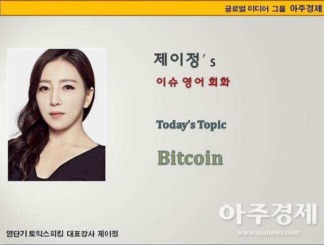 [제이정's 이슈 영어 회화] Bitcoin (비트코인 - 암호화폐/가상화폐)