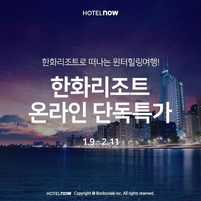 호텔나우, 한화리조트 온라인 단독 특가전 진행