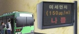 .首尔雾霾严重今天免费坐公交地铁 市民反映褒贬不一.