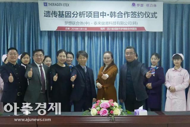 테라젠, 중국에 유전자분석서비스 수출