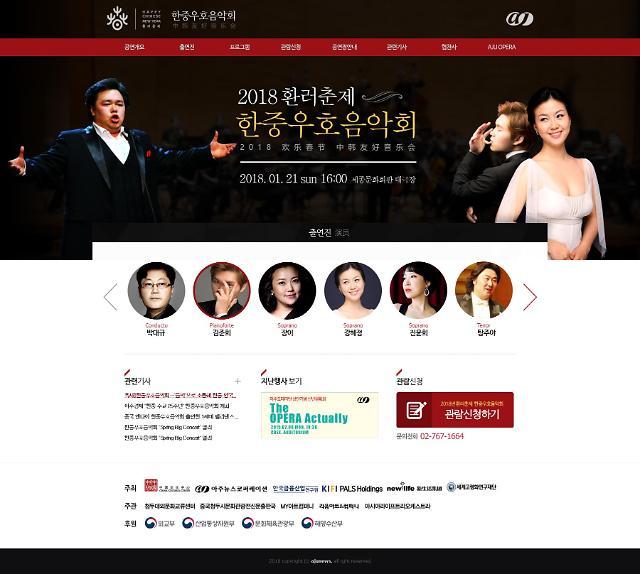 """""""2018欢乐春节韩中友好音乐会""""21日唱响首尔"""