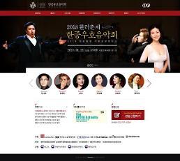 """.""""2018欢乐春节韩中友好音乐会""""21日唱响首尔."""