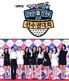 .MBC《偶像运动会》争议升级 粉丝青瓦台请愿将其废除.