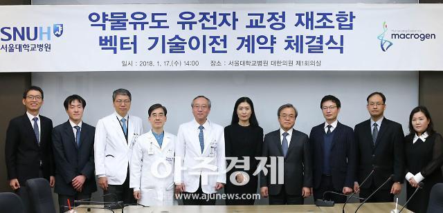 마크로젠, 서울대병원 유전자가위 도입