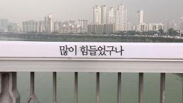 .每40分钟就有一人自杀 韩国自杀率连续13年居OECD之首.
