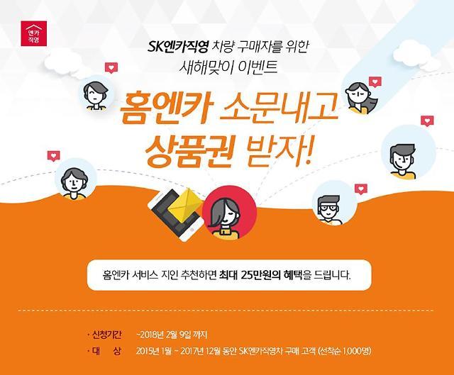 SK엔카직영, 홈엔카 추천하면 최대 25만원 백화점 상품권 증정