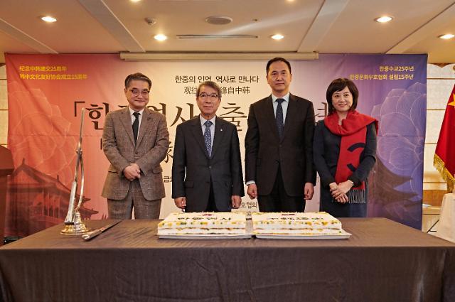 한중문화우호협회 한중연사 출판기념회