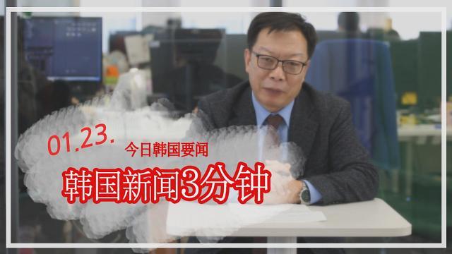 [韩国新闻3分钟] 今日韩国要闻 0123
