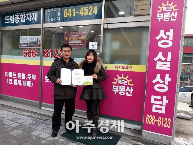 이천시 중리동, '행복한 동행' 재능기부 사업장 현판식