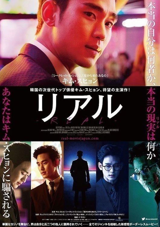 金秀贤电影《Real》4月14日日本上映 海报帅气十足引关注