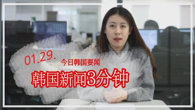 [韩国新闻3分钟] 今日韩国要闻 0129