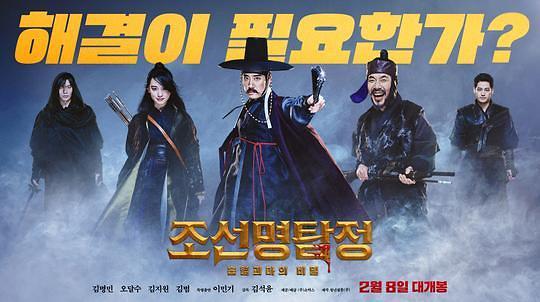 《朝鲜名侦探:吸血怪魔的秘密》:笑与泪的融合