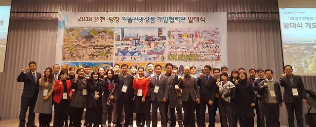 대규모 중국 요우커! 인천으로 몰려온다