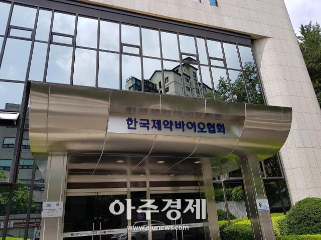 수장 잃은 제약바이오협회, 대정부활동 차질