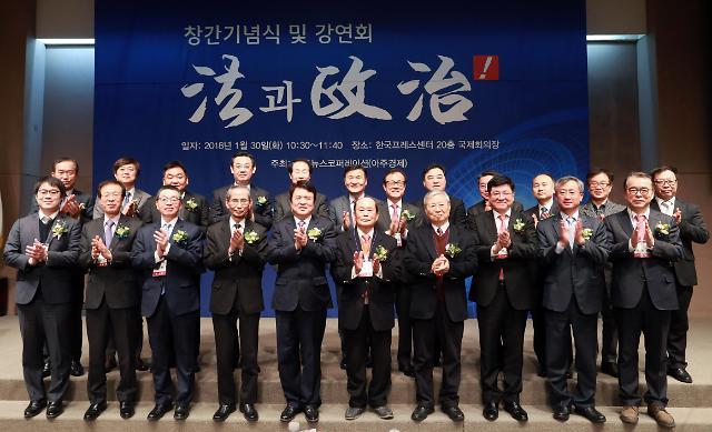 《法与政治》创刊纪念仪式暨演讲会在首尔举行