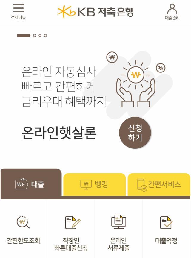 KB저축은행, 금융권 최초 온라인햇살론 출시