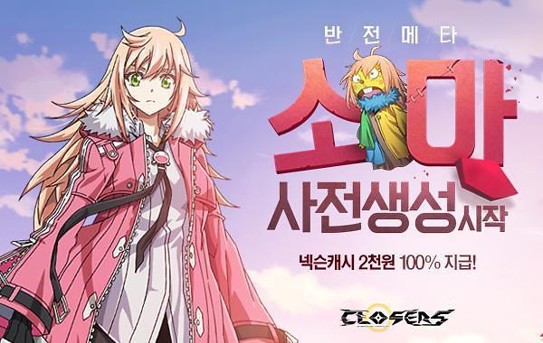 넥슨, '클로저스' 신규 캐릭터 '소마' 사전 프로모션 실시