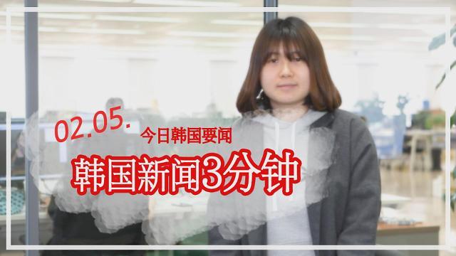 [韩国新闻3分钟] 今日韩国要闻 0205