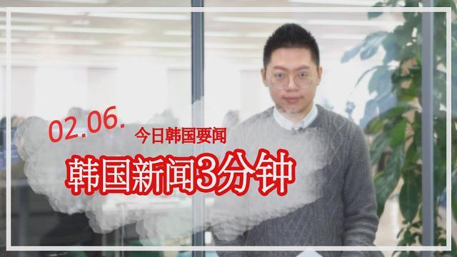 [韩国新闻3分钟] 今日韩国要闻 0206