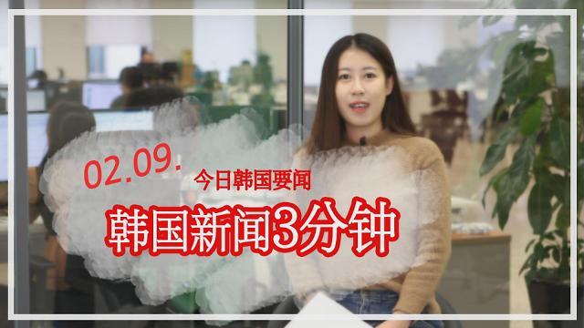 [韩国新闻3分钟] 今日韩国要闻 0209