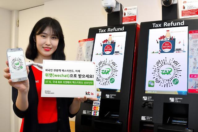 한국 방문 관광객, 위챗으로 세금환급…KT IS, 25일 서비스 오픈