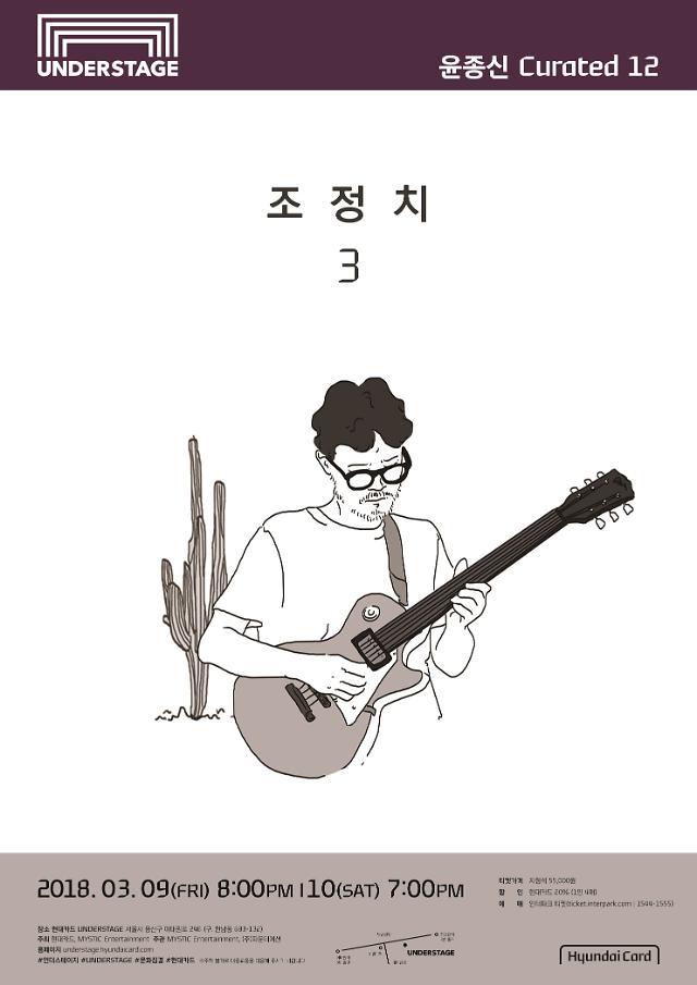 조정치, 3월 9~10일 3년만에 단독 콘서트 개최…정인부터 선우정아까지 女 뮤지션 참여