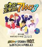 ".MBC《无挑》获""最具影响力节目""称号 H.O.T重组贡献大."