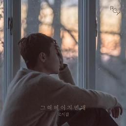 .歌手Roy Kim新歌登顶韩6大音乐榜.
