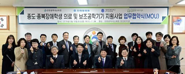 인천시교육청, 중도·중복장애학생 의료 및 보조공학기기 지원 업무협약 체결