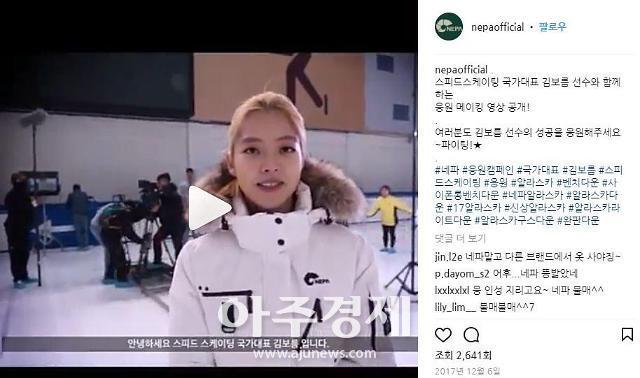 [평창] 김보름 비난 여론, '네파 불매운동' 불똥