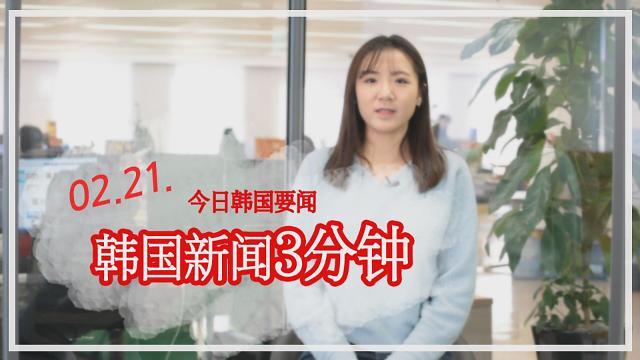 [韩国新闻3分钟] 今日韩国要闻 0221