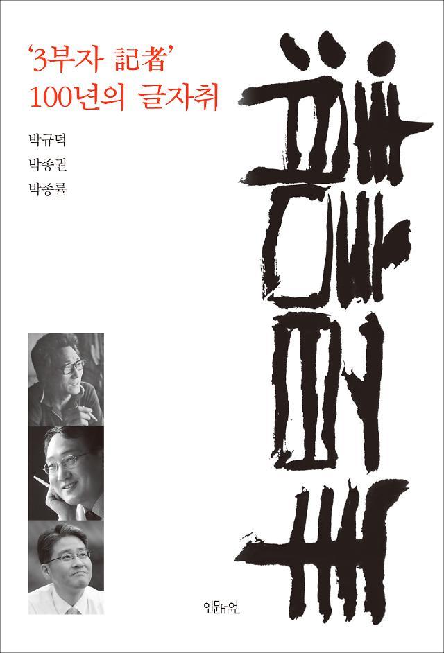 [새책] 청언백년(淸言百年)-박규덕·박종권·박종률 3부자 기자 100년의 글자취