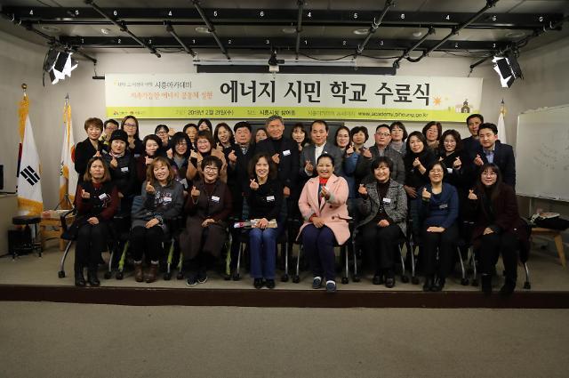 시흥시, 에너지 시민 학교 수료식 개최