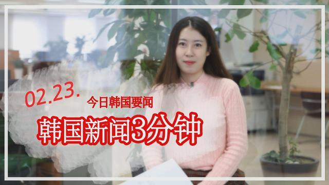 [韩国新闻3分钟] 今日韩国要闻 0223