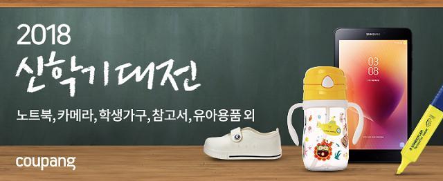 쿠팡, '2018 신학기 대전' 진행