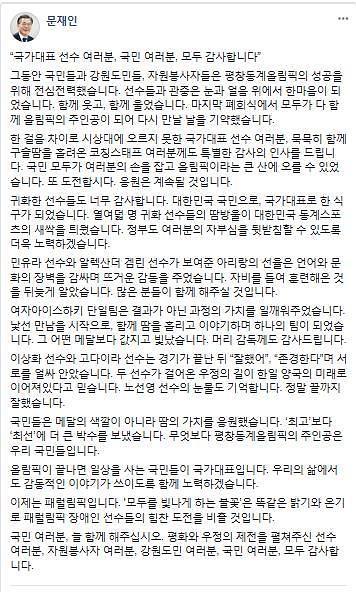 文在寅SNS发表冬奥闭幕感想感谢选手国民