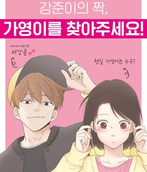 레진코믹스 웹툰원작 드라마 우리사이느은, 여자주인공 가상캐스팅 이벤트 진행