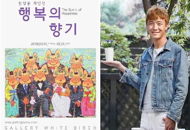 팝아티스트 한상윤,  '행복의 향기' 개인전으로 봄 연다.