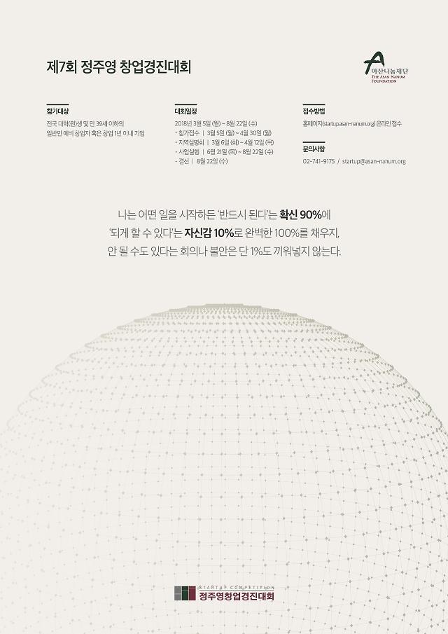 아산나눔재단, 스타트업 발굴...제7회 정주영 창업경진대회 개최