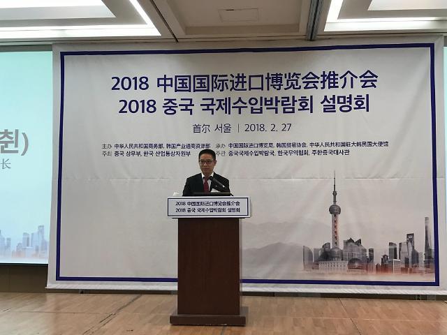 2018中国国际进口博览会推介会在首尔举行