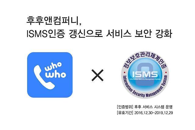 후후앤컴퍼니, 한국인터넷진흥원 ISMS 관리체계 인증 갱신