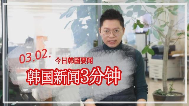 [韩国新闻3分钟] 今日韩国要闻 0302