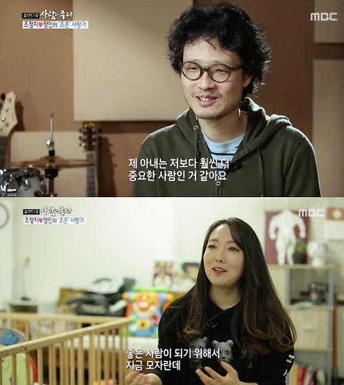 '사람이 좋다' 조정치·정인 부부 육아 모습 공개