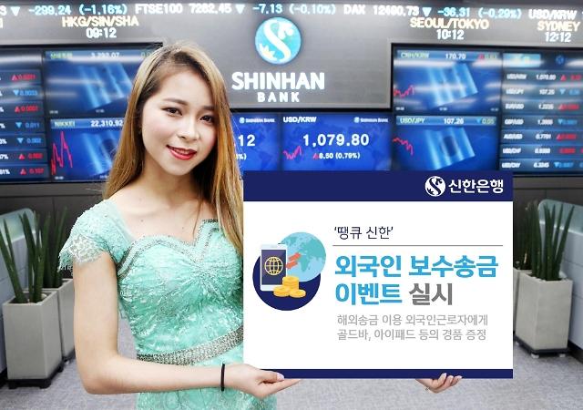 신한은행, 땡큐 신한 외국인 보수송금 이벤트 진행