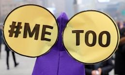 """.反性骚扰""""MeToo""""运动持续升温 各政府部门出台强力对策."""