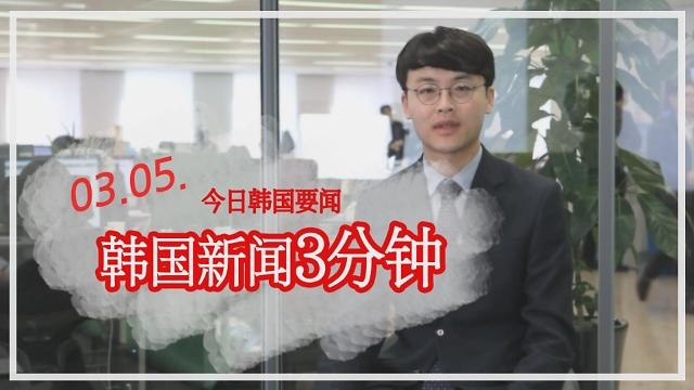 [韩国新闻3分钟] 今日韩国要闻 0305
