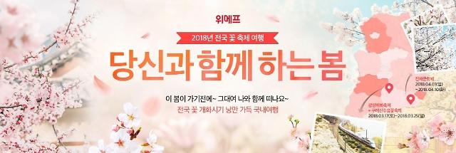 위메프, '전국 꽃 축제 여행' 기획전