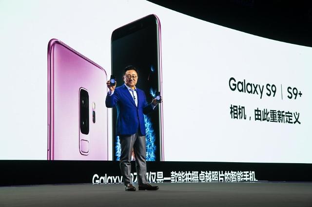 삼성전자, 갤럭시 S9 中 프리미엄 스마트폰 시장 출격
