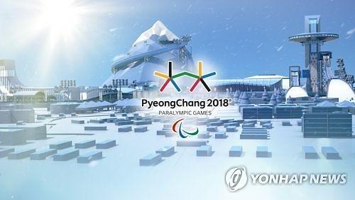 平昌冬残奥会9日开幕 参赛规模创历届之最
