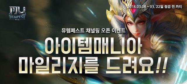 아이엠아이 게임매니아, 웹젠 뮤 템페스트 채널링